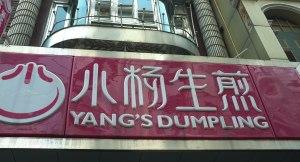 Yang's Dumplings. 101 Huanghe Road